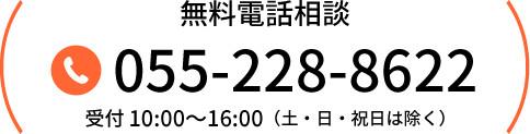 無料電話相談 TEL:055-228-8622 受付10:00〜16:00(土・日・祝日は除く)
