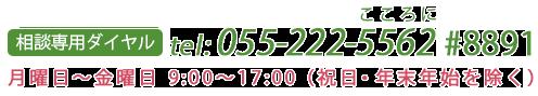 相談専用 ダイヤルTel. 055-222-5562 相談受付 月曜日~金曜日10:00-16:00( 祝日・年末年始を除く)